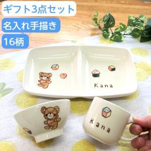 出産祝い お食い初め 誕生日プレゼント 名入れ 子供食器 3点セット 名前入りベビー食器 男の子/女の子 兄弟お揃い|sachi-style