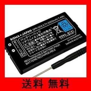 増量使用時間14%アップ NINTENDO 任天堂 3DS LL の SPR-003 互換 バッテリ...
