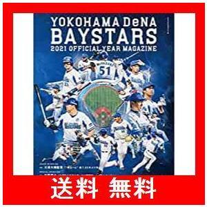 【 限定】横浜DeNAベイスターズイヤーマガジン2021 特別セット 三浦大輔監督BBMカード付の画像