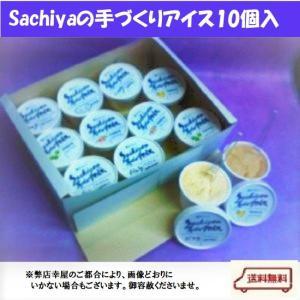 夏季限定!Sachiyaの手づくりアイス10個入り【送料無料】(北海道は918円、沖縄は704円必要) sachiya224873