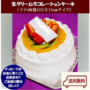 県内や県外在住者にも、「クール冷凍便」で生クリームのお誕生日ケーキをお届けすることを考案しました。今...