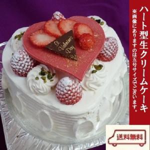 バレンタイン チョコレートではなく「ハート型生クリームケーキ5号(15センチ)」【送料無料】(北海道は918円、沖縄は704円必要)