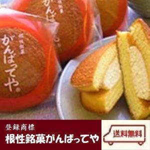 日本いやっ世界に一つしかない幸屋生まれの菓子。 ふんわりした丸いスポンジの間に生クリームを挟みました...