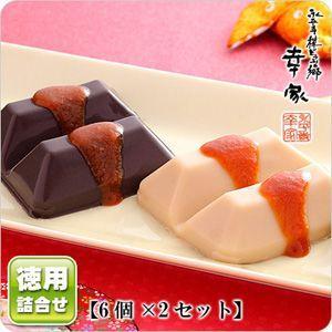 永平寺ごま豆腐 選べる12個セット