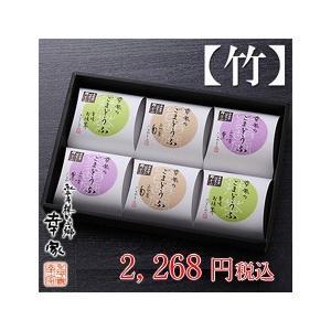 ギフトセット 幸家のごまどうふ 「竹」 ごま豆腐 ギフトセット「送料無料」