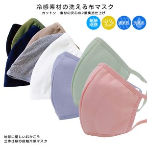冷感素材 洗える マスク 冷たい 通気性 涼しい 優しいマスク ファッションマスク シンプルマスク ...
