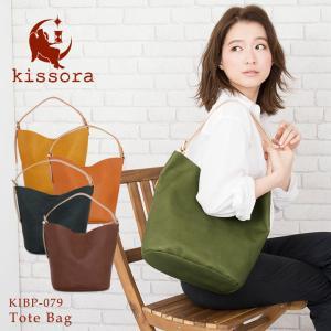 キソラ kissora トートバッグ S KIBP-079  レザー レディース 本革 サックスバーPayPayモール店