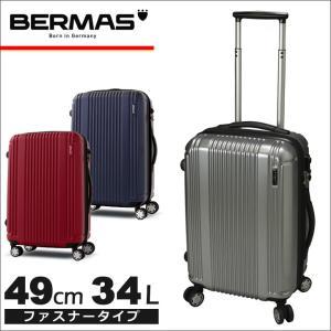 バーマス BERMAS スーツケース 60262 60252 49cm プレステージ2 ファスナータイプ
