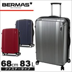 バーマス BERMAS スーツケース 60264 60254 68cm プレステージ2 ファスナータイプ