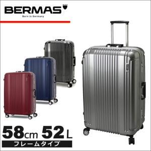 バーマス BERMAS スーツケース 60265 58cm プレステージ2 フレームタイプ