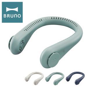 ブルーノ 扇風機 ネックファン BDE055 BRUNO|ポータブルネックファン 首かけ扇風機 首掛け ハンズフリー アロマ 羽なし ミニ 小型 コンパクト USB|サックスバーPayPayモール店