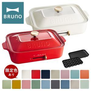 ブルーノ ホットプレート BOE021 BRUNO|コンパクトホットプレート キッチン家電 電気プレート 焼肉 たこ焼き おしゃれ かわいい 1年保証の画像