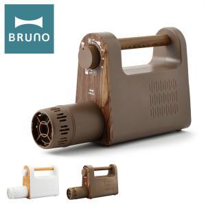 ブルーノ 布団乾燥機 BOE047 BRUNO|マルチふとんドライヤー コンパクト 軽量 くつ乾燥機 ダニ退治 ヒーター インテリア家電 おしゃれ かわいい 1年保証|サックスバーPayPayモール店