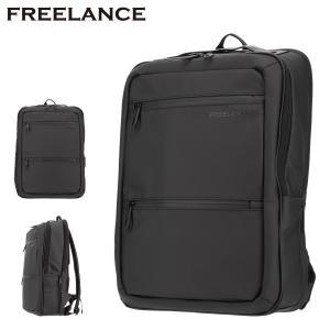 フリーランス リュック メンズ  fl-106 FREELANCE | ビジネスバッグ ビジネスリュ...