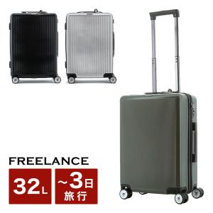 フリーランス スーツケース|機内持ち込み 32L 48cm 3.2kg FLT-002|軽量|ハード ファスナー TSAロック搭載 [PO5]|sacsbar