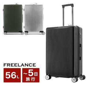 フリーランス スーツケース|56L 61.5cm 3.8kg FLT-004|軽量|ハード ファスナ...