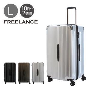 フリーランス スーツケース 当社限定 FLT-006 FREELANCE TSAロック搭載 大容量 ...