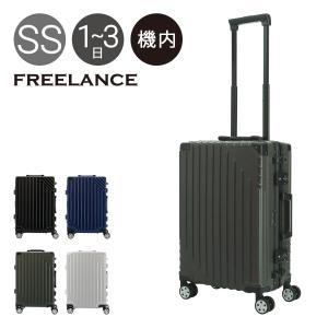 フリーランス スーツケース 4輪 当社限定|機内持ち込み 33L 48cm 3.5kg FLT-00...