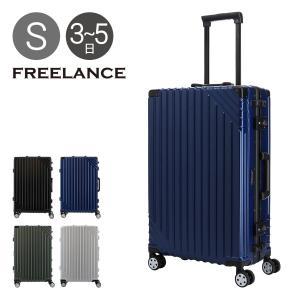 フリーランス スーツケース 4輪 当社限定|46L 58cm 4.3kg FLT-009| ハード ...