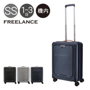フリーランス スーツケース flt-012 FREELANCE キャリーケース ビジネスキャリー [...