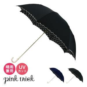 ピンクトリック pink trick 折りたたみ 傘 インドット 雨傘 日傘 折り畳み傘 晴雨兼用 ...