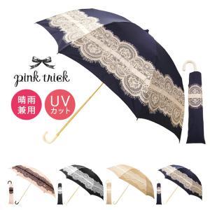 ピンクトリック pink trick 折りたたみ 傘 レース&リボン柄 雨傘 日傘 折り畳み傘 晴雨...