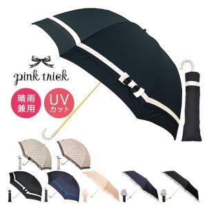 ピンクトリック pink trick 折りたたみ 傘  雨傘 日傘 折り畳み傘 晴雨兼用 UVカット...