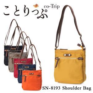 昭文社の旅雑誌「ことりっぷ」とコラボしたバッグです。本体にナイロン素材を用い、色によって雑誌の表紙の...