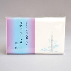 【東京スカイツリー(R)オフィシャルグッズ】東京スカイツリー 絵懐紙|sadogu-kikuchi