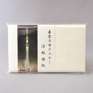 【東京スカイツリー(R)オフィシャルグッズ】東京スカイツリー 浮彫懐紙|sadogu-kikuchi