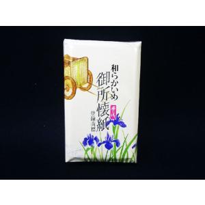 【茶道具 懐紙】和らかいめ御所懐紙 5帖入 sadogu-kikuchi