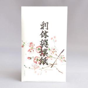 【茶道具 懐紙】利休袋懐紙 1帖(25枚入) sadogu-kikuchi