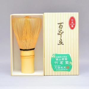 【茶道具 茶筌】久保左文 作 白竹 茶筌 百本立|sadogu-kikuchi