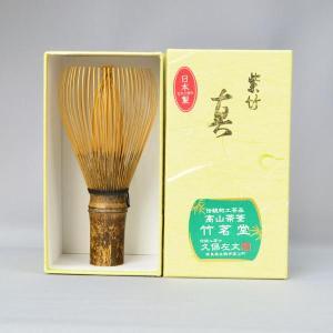 【茶道具 茶筌】久保左文 作 茶筌 黒竹 (紫竹) 真数穂|sadogu-kikuchi