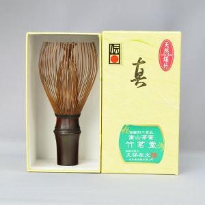 【茶道具 茶筌】久保左文 作 茶筌 煤竹 真数穂(表千家用)|sadogu-kikuchi