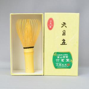 【茶道具 茶筌】久保左文 作 白竹 茶筌 天目立|sadogu-kikuchi