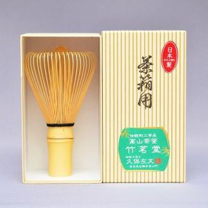 【茶道具 茶筌】久保左文 作 白竹 茶筌 茶箱用|sadogu-kikuchi