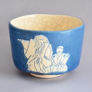 茶碗 茶道具 七代 川嵜 和楽 作 猩猩の図 楽茶碗 sadogu-kikuchi