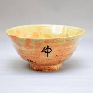 茶碗 茶道具 楽山窯 斗々屋 茶碗 川上 閑雪 筆「申」同在判付|sadogu-kikuchi