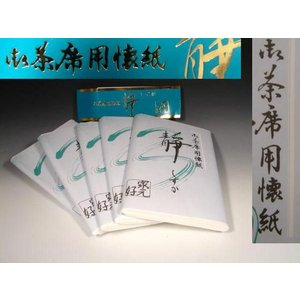 懐紙(無地)|sadogu-nanakusa