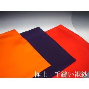 袱紗 手縫い 極上|sadogu-nanakusa