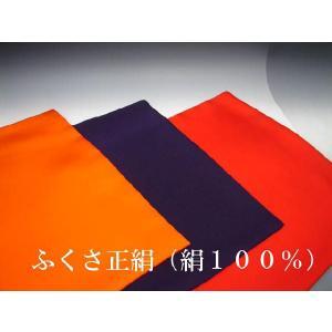 袱紗ふくさ 正絹|sadogu-nanakusa