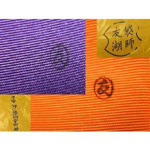 袱紗 土田友湖作 朱色または紫色|sadogu-nanakusa