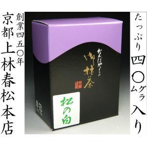 抹茶 上林春松本店 松の白 40g (京都) お抹茶(御薄茶) sadogu-nanakusa