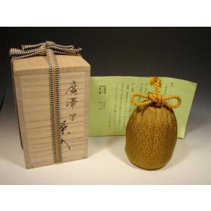 廣澤茶入れ(中興名物茶入れお濃茶)唐物茶入れ広沢茶入れ広澤茶入れ|sadogu-nanakusa