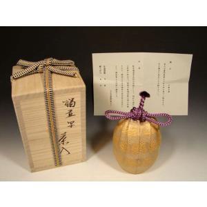 橋立茶入れ(中興名物茶入れお濃茶)唐物茶入れ橋立て茶入れはしだて茶入れ茶道具|sadogu-nanakusa