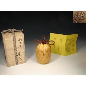 瀧浪手茶入れ(中興名物茶入れお濃茶)唐物茶入れ金華山瀧浪茶入れ茶道具|sadogu-nanakusa