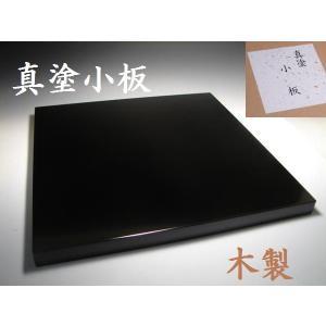 【茶道具】 真塗 小板・敷板 (しんぬり こいた)|sadogu-nanakusa