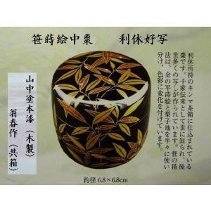 【茶道具】 笹蒔絵中棗 利休好写 翁春作 共箱|sadogu-nanakusa