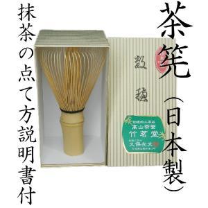 茶道具 日本製 茶筅 国産 茶せん 数穂 白竹 新品|sadogu-nanakusa